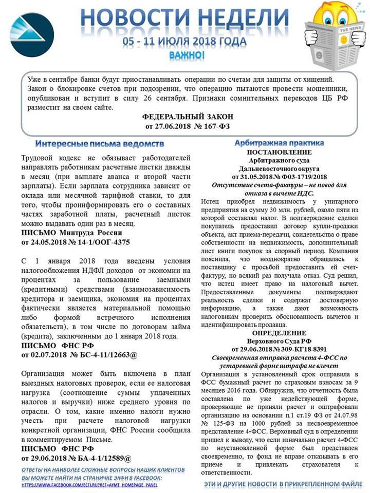 Новости недели 05-11 июля 2018 года | АО АКК «ЭКФИ»