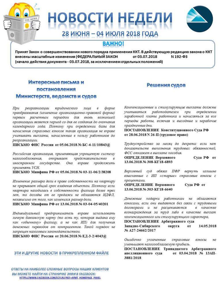 Новости недели 28 июня - 04 июля 2018 | АО АКК «ЭКФИ»
