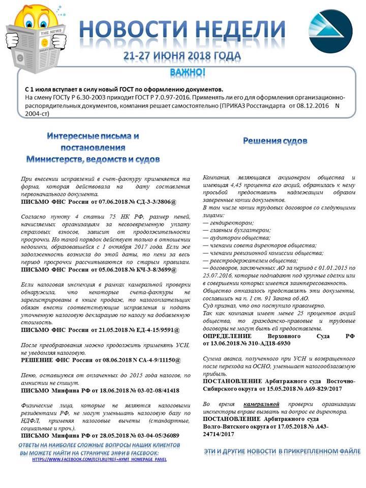 Новости недели 21-27 июня 2018 года | АО АКК «ЭКФИ»