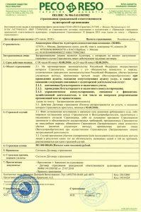 """Полис страхования гражданской ответсвенности АКК """"ЭКФИ"""""""