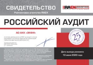 РОССИЙСКИЙ АУДИТ Группа компаний ЭКФИ