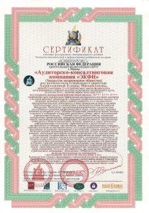 Сертификат участника шестнадцатого федерального интегрированного рейтинга Экспертно-аналитической и информационно-рейтинговой компании «ЮНИПРАВЕКС» ведущих аудиторских организаций, по итогам 2010 года.