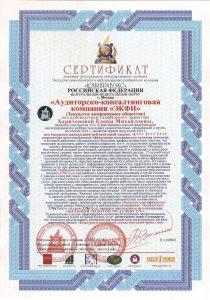 Сертификат участника шестнадцатого федерального интегрированного рейтинга Экспертно-аналитической и информационно-рейтинговой компании «ЮНИПРАВЕКС» ведущих консалтинговых организаций, по итогам 2010 года.