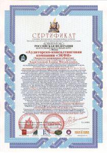 Сертификат участника семнадцатого федерального интегрированного рейтинга Экспертно-аналитической и информационно-рейтинговой компании «ЮНИПРАВЕКС» ведущих аудиторских организаций, по итогам 2011 года.